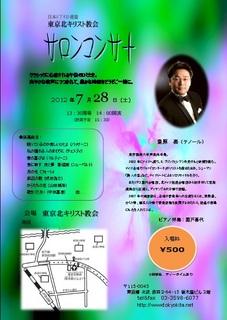 サロンコンサート.jpg