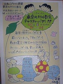 バザーチラシ.JPG